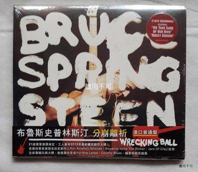 Bruce springsteen 布魯斯史普林斯汀 Wrecking ball 分崩離析全新專輯