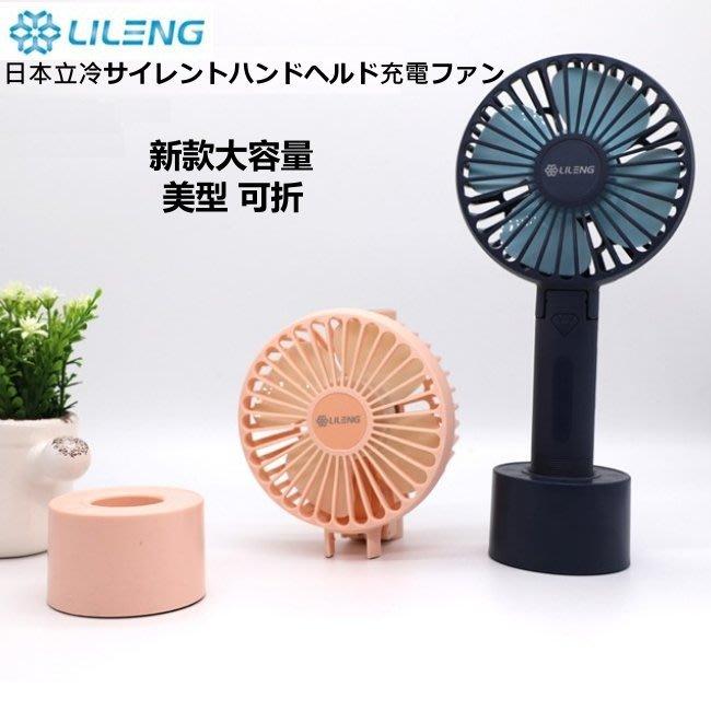 v 日本立冷868 新款大容量 (正品公司貨) 美型 充電 USB風扇 小風扇 電扇 電風扇 迷你扇 迷你風扇 手持風扇