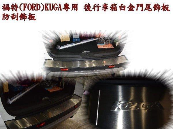 ☆雙魚座〃汽車精品百貨鋪〃福特 FORD KUGA 後行李箱白金飾板防刮白金飾板 KUGA尾門白金踏板