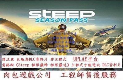 PC版 季票包 資料片 肉包遊戲 極限巔峰 極限巔追 Uplay Steep - Season Pass