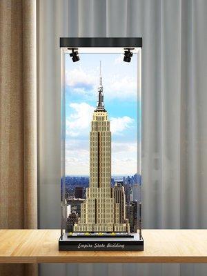 亞克力展示盒 適用樂高21046建筑系列帝國大廈積木透明模型防塵罩-台之星