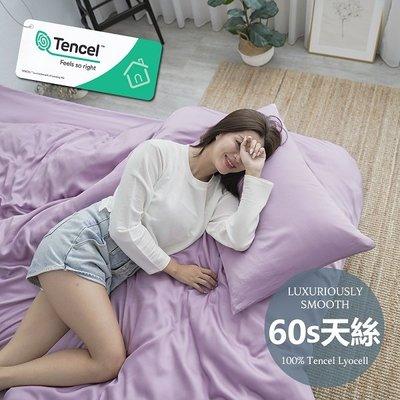 #6ST06#60支100%天絲TENCEL文青素色3.5尺單人床包枕套二件組(不含被套)專櫃頂級300織-台灣製