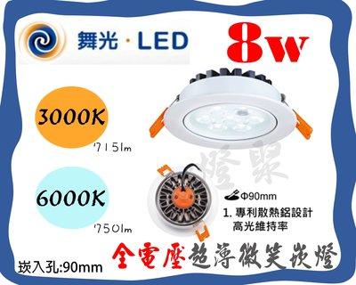 【燈聚】舞光 新款 LED 微笑崁燈 8W 可調角度 全電壓 孔9cm 薄38mm Smart