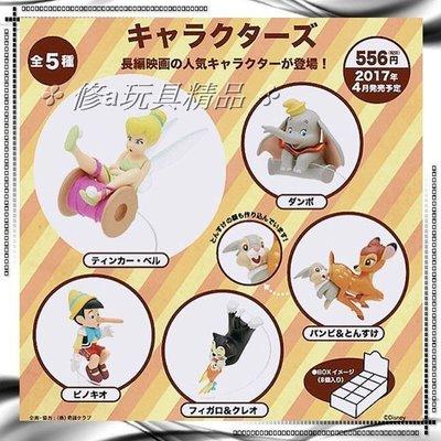 ✤ 修a玩具精品 ✤ ☾ 杯緣 ☽ 杯緣子 迪士尼 童話系列 全5款 小飛象 小木偶 小精靈 小鹿斑比 黑貓