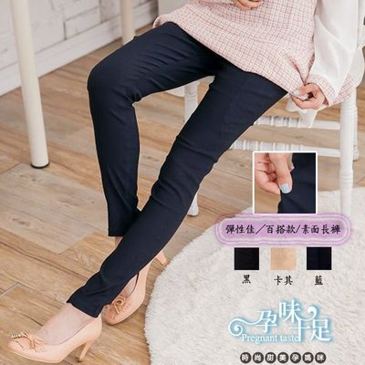 基本百搭前假口袋特殊縫線設計孕婦【腰圍可調】長褲 三色【CNE6341】孕味十足 孕婦裝