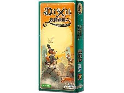 大安殿正版桌遊 送牌套 妙語說書人4 緣起擴充 Dixit Origins 源起 繁體中文版或英文版益智桌上遊戲