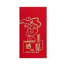 中式感謝感恩母親父親節過年生日紅包給父母長輩爸爸送媽媽利是封【謝小姐數碼店】