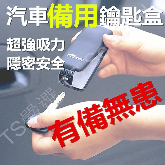 日本進口 強力 磁鐵 汽車 備用 鑰匙盒 隱形 應急 開鎖 隱密 底盤 吸附 幼兒 安全 萬能 鎖匙 磁吸 遙控器 配件