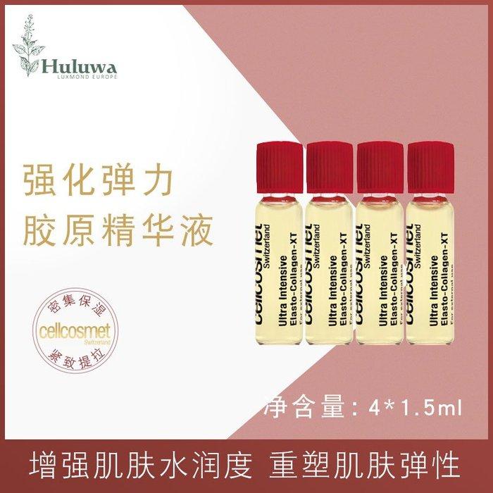 inkorea美妝正品代購 新品在途瑞士cellcosmet 瑞妍強化彈力膠原精華 4*1.5ml改善皺紋