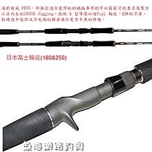 魚海網路釣具 恒達 PENN  CHAOS Jigging (凱斯鐵板竿)A350g直柄 A550g 槍柄 船釣