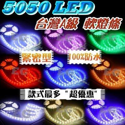 直購【冰藍燈條下單區】台灣A級 5050 LED/白底/防水軟燈條 每公尺60顆LED 1捲5米 眉燈 車燈