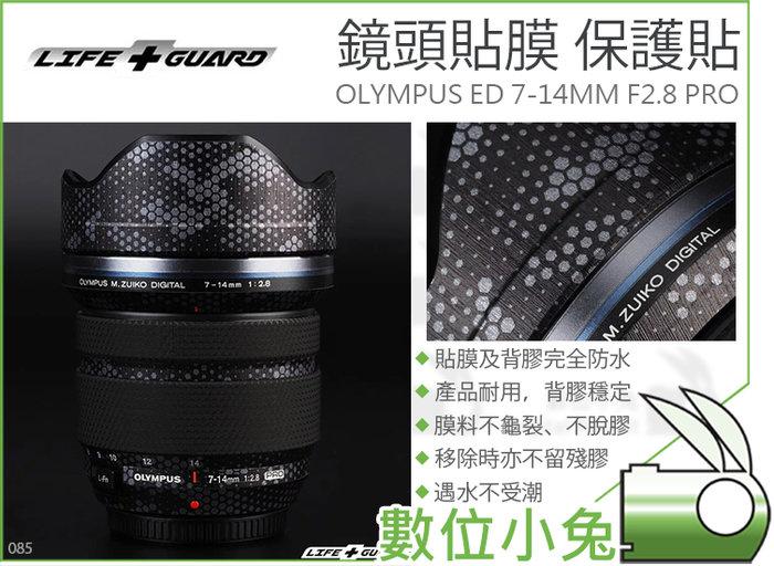 數位小兔【LIFE+GUARD 鏡頭貼膜 OLYMPUS ED 7-14MM F2.8 PRO】保護貼 包模 貼模