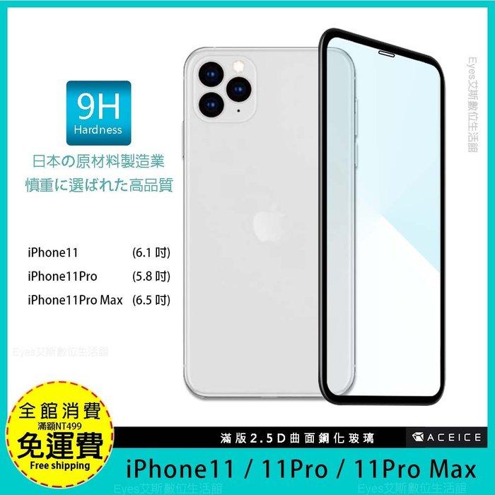 【ACEICE】9H貼滿玻璃貼 螢幕保護貼 蘋果 iPhone11 iPhone11Pro iPhone11ProMax