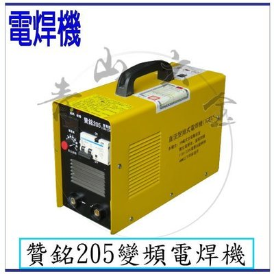 『青山六金』附發票 贊銘 205 變頻式電焊機 附電錶 (IGBT板) 電銲 電龜 直流變頻式電焊機 變頻電焊機 電焊線