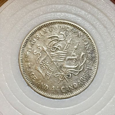 福建銀幣廠造民國甲子庫平1.44錢銀幣,品項如圖保真