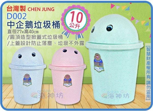 =海神坊=台灣製 CHEN JUNG D002 中企鵝垃圾桶 圓形紙林 資源回收桶 掀蓋式環保桶 附蓋10L 30入免運