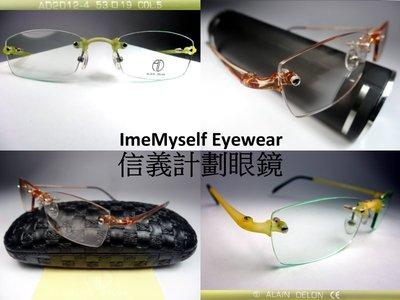 【信義計劃眼鏡】ImeMyself Eyewear Alain Delon 亞蘭德倫 AD2012 無框 超輕 彈性鏡腳