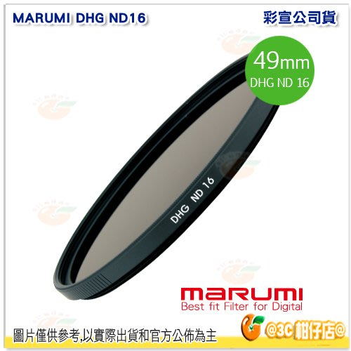 日本製 MARUMI DHG ND16 49mm 數位多層鍍膜減光鏡 減四格 廣角 超薄框 無暗角 彩宣公司貨