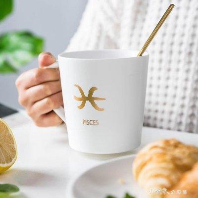 摩登主婦歐式創意白色十二星座陶瓷杯子家用水杯馬克杯情侶對杯    全館免運