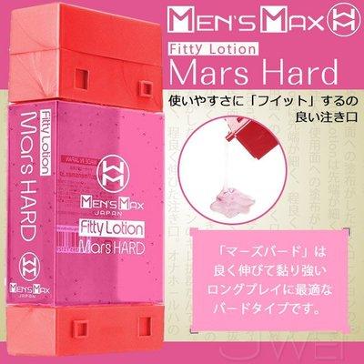 ♥誘惑精靈♥日本原裝進口Mans Max.Fitty Lotion Mar Hard 堅硬型潤滑液 180ml