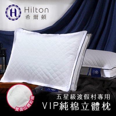 【Hilton 希爾頓】渡假村專用VIP純棉立體抗螨抑菌枕(B0033-D)