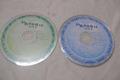 紫色小館-65-9---------仙劍奇俠傳 三{安裝3+遊戲4}
