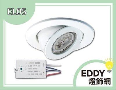 Q【EDDY燈飾網】 (EL05) LED 5W 單電壓崁孔9.3公分 崁燈式感應燈 可調秒數 調角度 吸頂燈