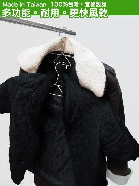 ☆成志金屬☆S-50-E1 304不鏽鋼立體衣架,多功能設計,可掛圍巾領帶皮帶,快速風乾