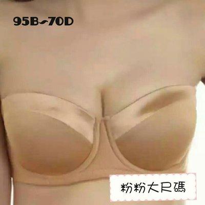 粉粉大尺碼~AAAA01大碼無肩帶半杯防滑硅膠內衣95B~70D