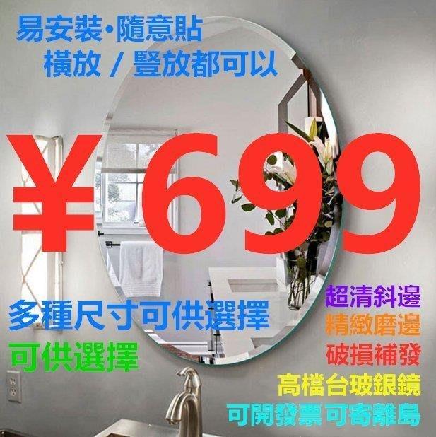 雨晴嚴選 超高品質磨邊不傷手40*60貼在墻上的可黏貼免打孔洗澡間自黏圓形廁所浴室壁掛鏡子YQ565