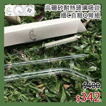 【光合作用】QC館 高硼矽耐熱玻璃吸管 細C直粗Q彎組 日德進口原材、環保安心、100%台灣製造、SGS、不塑生活