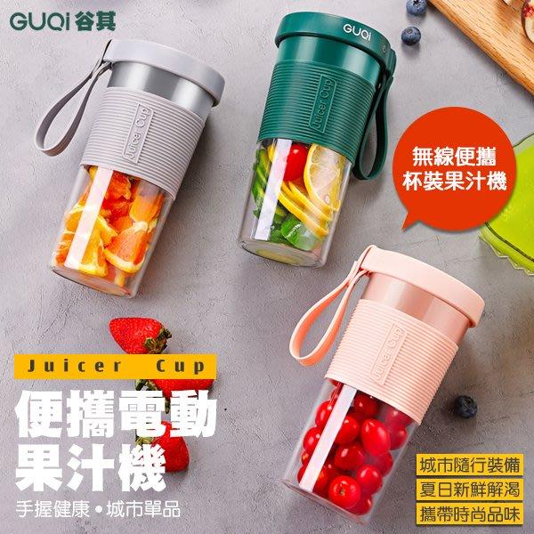 【coni mall】GUQi谷其便攜電動果汁機 現貨 當天出貨 USB充電式隨身果汁機 夏日新鮮解渴 健康 城市單品