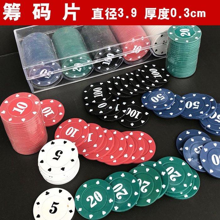 雜貨小鋪 籌碼 玩麻將 游戲代幣 塑料籌碼牌子 塑料幣 籌碼幣 大小面值(三件起購)