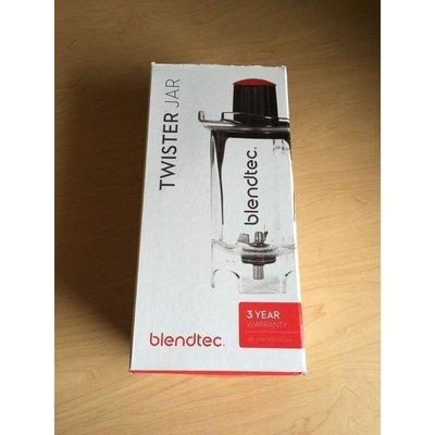 全新現貨 大容量 Blendtec 扭扭杯 TWISTER JAR