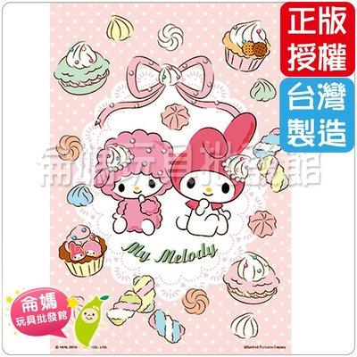 (300片) 美樂蒂棉花糖蛋糕 拼圖盒**#155 台灣製 桌遊 拼圖 學習拼圖 侖媽玩具批發館