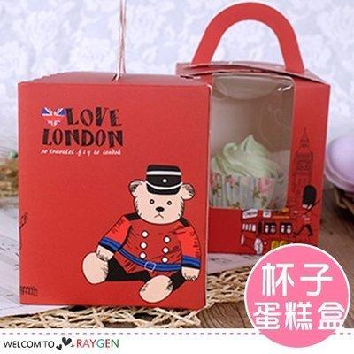 八號倉庫  英倫衛兵系列單粒紙杯蛋糕盒 包裝盒【1U040Z354】