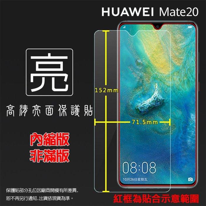 亮面螢幕保護貼 HUAWEI 華為 Mate20 HMA-L29 保護貼 軟性 高清 亮貼 亮面貼 保護膜 手機膜