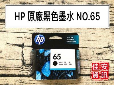 高雄-佳安資訊(含稅) HP   DeskJet 3720/3721/3723 原廠黑色墨水匣 NO.65