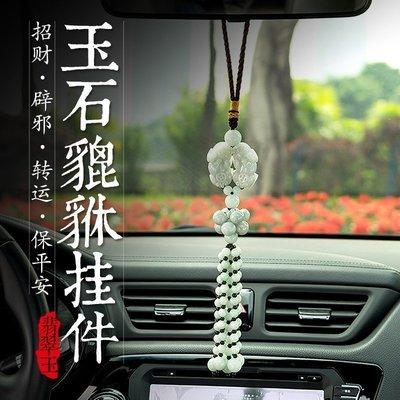 【優上精品】汽車掛飾高檔車內掛件保平安車用掛件後視鏡吊墜祝福招財飾品(Z-P3263)