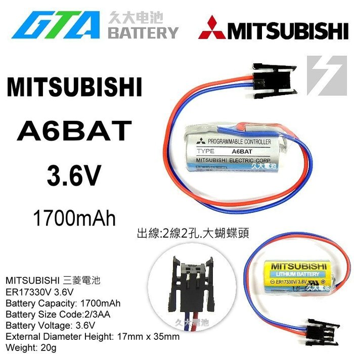 ✚久大電池❚ MITSUBISHI 三菱 MR-BAT MRBAT ER17330V 3.6V【PLC工控電池】MI1