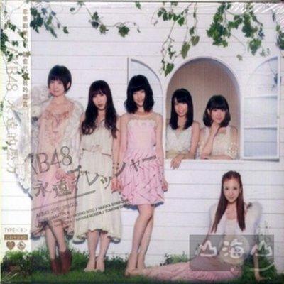 【出清價】永遠的壓力(Type-B)/AKB48---I5296