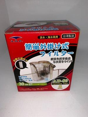 [水族最便宜]水族先生ADP(AD-80)超靜音外掛過濾器-S 台北市