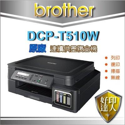 【好印達人】Brother DCP-T510W/T510W/T510 原廠連續供墨複合機 取代 T500W L360