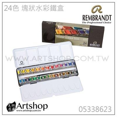 【Artshop美術用品】荷蘭 REMBRANDT 林布蘭 專家級塊狀水彩 (24色) 鐵盒裝