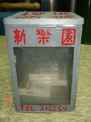 """一隻台灣古早的雜貨桶,""""櫻桃商號""""正老品值得收藏!!!"""