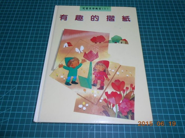 《兒童美勞教室 5 有趣的摺紙》81年初版 林美玲發行 三豐出版 精裝本【CS超聖文化2讚】