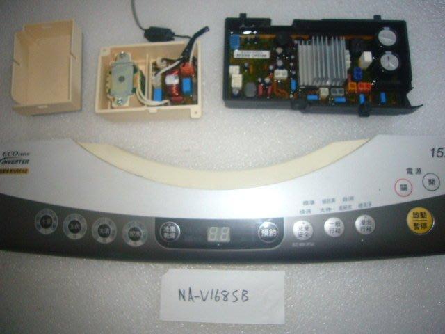 國際牌洗衣機電腦機板 NA-V168SB 批發出清哦!