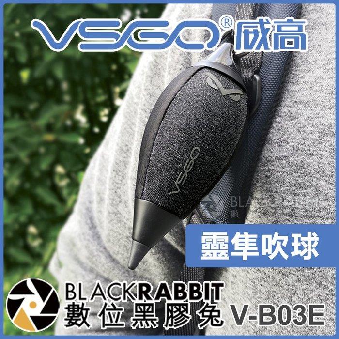 數位黑膠兔【 VSGO V-B03E Falcon-S 靈隼 戶外用鷹嘴 羽型吹球 】 相機 螢幕 鏡頭 吹球 噴球