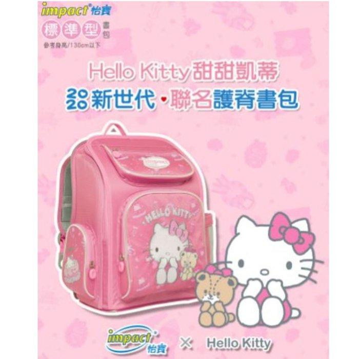 附保卡含運送贈品IMPACT怡寶聯名 HELLO KITTY 甜甜凱蒂標準型護脊書包IMKTD50PK小學書包兒童後背包