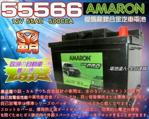 【鋐瑞電池】DIY交換價 55566 愛馬龍 歐規55AH 汽車 電瓶 福特 FIESTA FOCUS 福斯 VOLVO